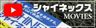製品紹介動画MOVIES